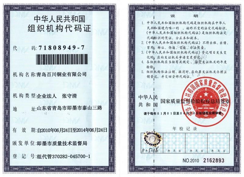 组织机构代码证公证