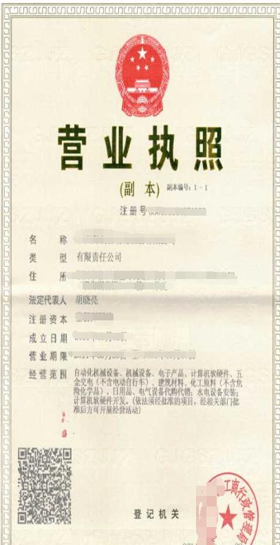 营业执照公证